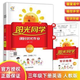 2020春 阳光同学课时优化作业三年级英语下册RJ PEP 3年级下册英