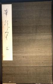 日本回流,手绘纸本册页一部,22幅画 每幅尺寸35.5*28.5