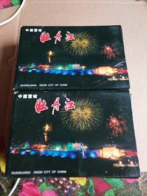 中国雪城    牡丹江   明信片50个