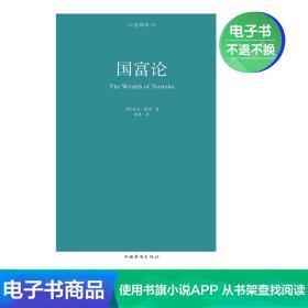 国富论:全译本;经典插图本经济学政治理论哲学历史奇妙结合