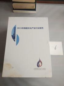 2015年韩国文化产业行业报告(电影产业篇、动漫卡通产业篇潮痕严重、八五品。)全八册,