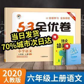 2020版小学53全优卷六年级上册语文人教部编版试卷测试卷期末冲刺