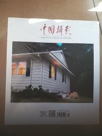 中国摄影2020年《2.3.4.5.6.7.8》共七册其中五本带塑封