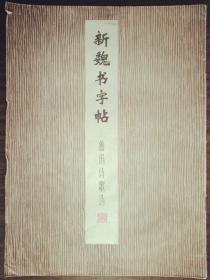 新魏书字帖,鲁迅诗歌选