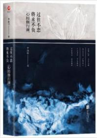 心经修行课:过往不恋 将来不负   李叔同(弘一)著 北京联合出版公司2019版