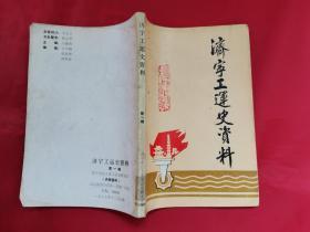 济宁工运史资料 第一辑 (有玉堂酱园工运简史)