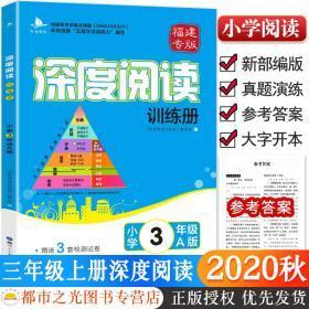 2020秋版深度阅读训练册三年级上册语文A版福建专版 小学3年级语