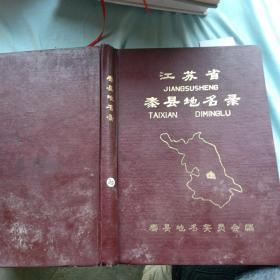 江苏省秦县地名录