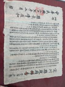 宜川县政府佈告,逃避兵役的壮丁,民国二十七年