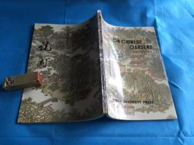 说园  (16K,插图本。中英文同刊 。陈从周。 私藏、品佳、未阅)。1998年1版5印。 详情请参考图片及描述所云