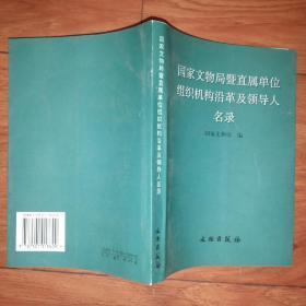 国家文物局暨直属单位组织机构沿革及领导人名录