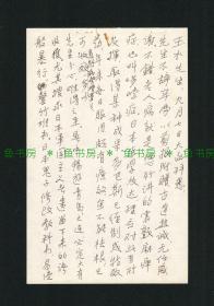 """著名作家 李辉英信札一通2页,1982年,稀见,""""连随队的从军僧都在挥刀猛砍"""",吉林乡贤墨宝手迹文献"""
