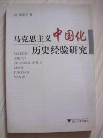 马克思主义中国化历史经验研究