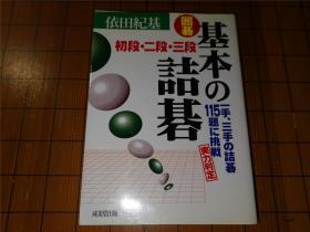 【日本原版围棋书】基本的诘棋 初段二段三段