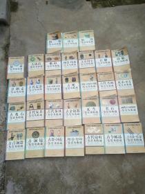中国民间收藏实用全书(32本)