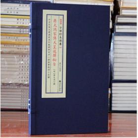 蒋大鸿家传天星选择秘旨宣纸线装《天元第五歌克择篇》、《造命约言》、《天星择日篇》等,详注词旨