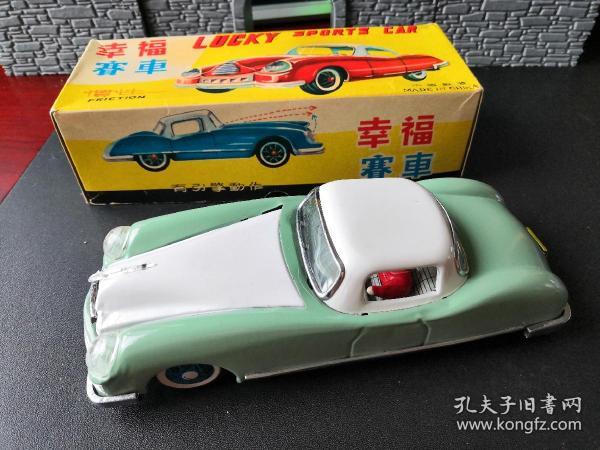鐵皮玩具車(幸福賽車)