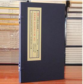相命图诀许负相法十六篇合刊(知微堂稿抄本)宣纸线装一册全 相命 推算人生