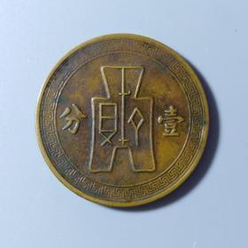 民国铜币/美品一枚!