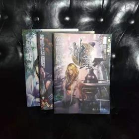 神墓7死亡之地 8祸乱天地 9人界之乱  奇幻小说 版次不一 三册合售