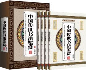 中国传世书法鉴赏(全四卷)
