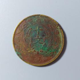 美品铜币/十文