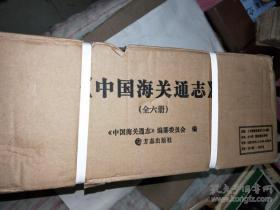 中国海关通志 全六册