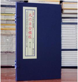 大六壬金柜经 宣纸线装一函一册全 九州出版社 金柜玉匣经