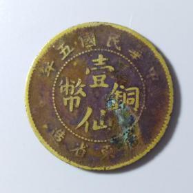 民国/壹仙黄铜币/少见!!