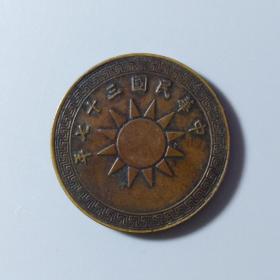民国三十七年/一分铜币/极美品收藏级!