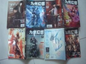 恐龙 九州幻想 2005-9、10、11、12月(无海报 无赠送)
