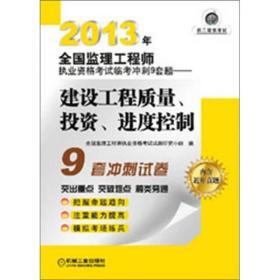 2013年全国监理工程师执业资格考试临考冲刺9套题 2013 nian quan guo jian li gong ch