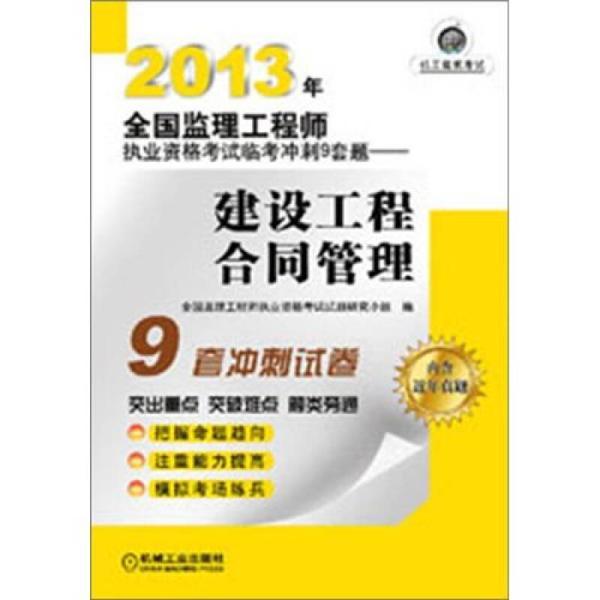 2013年全国监理工程师执业资格考试临考冲刺9套题 建设工程合同管理 专著