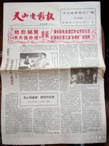 天山电影报1988第10期*