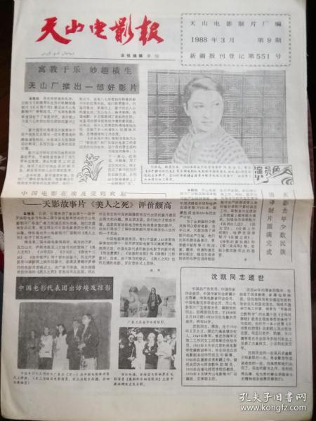天山電影報1988年第9期*