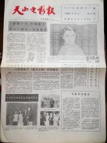 天山电影报1988年第9期*