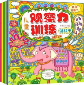 儿童综合能力开发游戏书:儿童观察力训练游戏书:局部观察力·整体观察力·细节观察力·类比观察力·推理观察力(套装共5册)