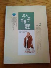 孔子研究2014-2(142)