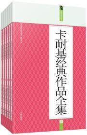 礼品装家庭必读书:卡耐基经典作品全集(套装共6册)