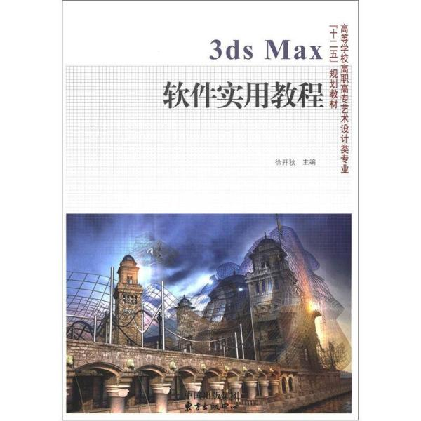 3ds Max软件实用教程