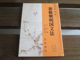 日文原版 新修解明国文法 上原猛 编