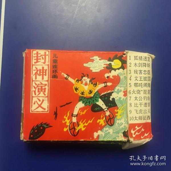 封神演義兒童連環畫十冊全