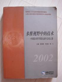多维视野中的技术:中国技术哲学第九届年会论文集