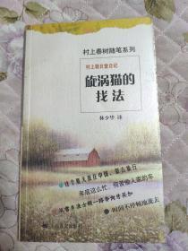 村上朝日堂日记 旋涡猫的找法:村上春树随笔系列