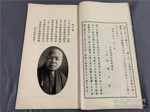 《古籀篇》刊行始末 1冊全,記述日本古籀篇出版由來、當時國內捐書的圖書館名稱及個人,如羅振玉等,昭和4年(1929年)出版。