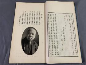 《古籀篇》刊行始末 1册全,记述日本古籀篇出版由来、当时国内捐书的图书馆名称及个人,如罗振玉等,昭和4年(1929年)出版。
