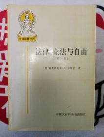 法律、立法与自由(第一卷):规则与秩序