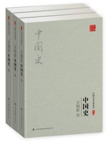 王同龄 中国史 (上中下)9787558108648吉林出版
