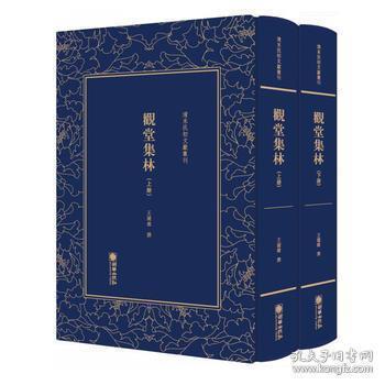 观堂集林(套装共2册)/清末民初文献丛刊