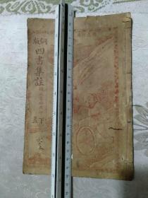 銅版四書集注,孟子下,線張書6-7卷,按上面拍的發貨